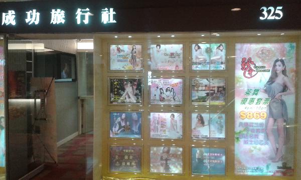 マカオのサウナチケット購入のキホン〜成功旅行社〜 : 香港生活.com