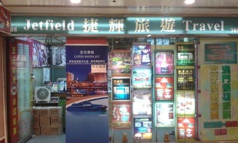 Jetfield Travel