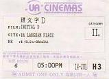 『頭文字D』チケット