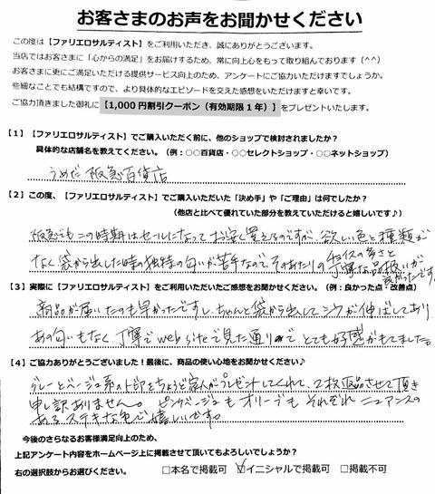 okyaku26