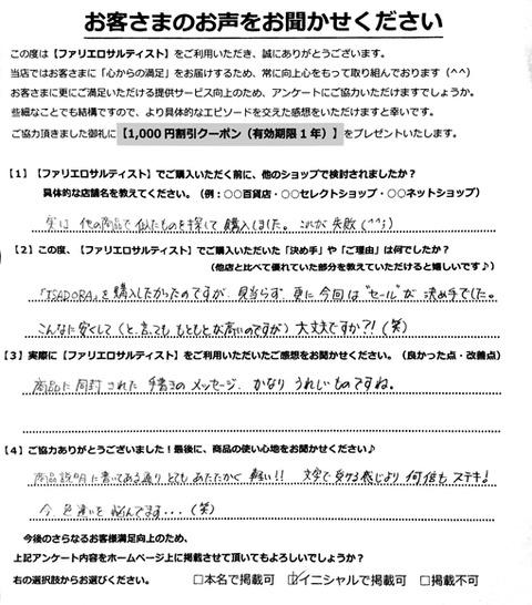 okyaku52