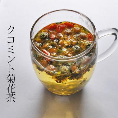クコミント菊花茶
