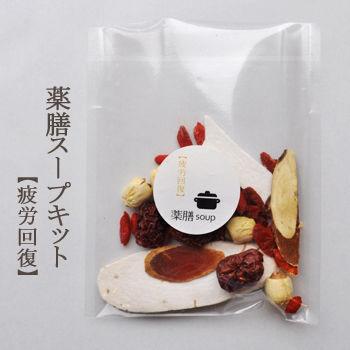 hirou-soup-e