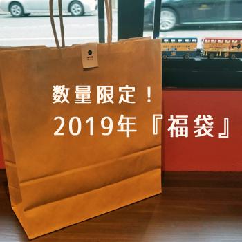 fukubukuro_2019