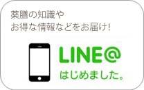 LINE、ホ・ウ・ヤ。シ