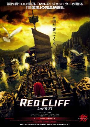 red1poster
