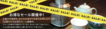 banner_sale5