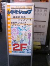 渋谷にありがちな専門店