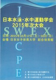 swex2015