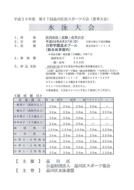 shinagawa20170827