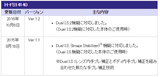 HFS14140更新履歴