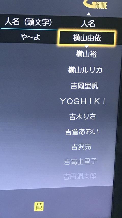 【悲報】TVレコーダーの人名検索に須藤凜々花や永尾まりやの名前はあるのに、松井珠理奈、山本彩、宮脇咲良の名前がない