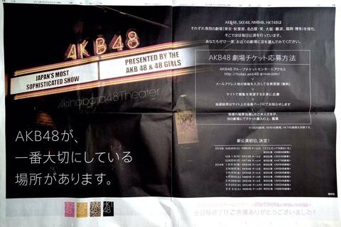 【悲報】AKB48が、一番大切にしている場所が4年間も放置状態