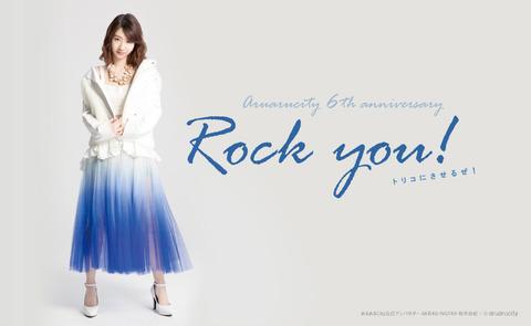 あるあるCity6周年記念公式アンバサダーに今年も柏木由紀が就任!「Rock you!トリコにさせるぜ!」