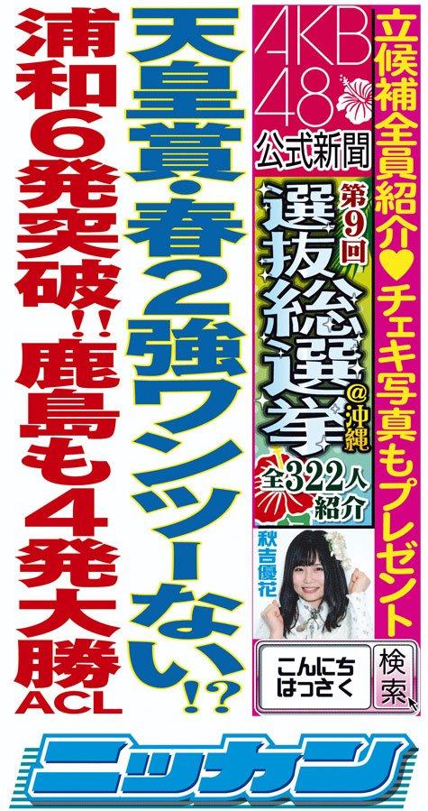 【画像アリ】秋吉ちゃん、美味しい【HKT48】