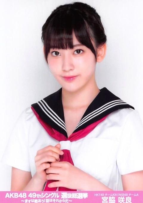 【画像アリ】宮脇咲良の生写真のアゴ【48G】