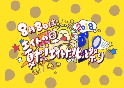 【朗報】 チーム8 全国ツアー・福岡県と山口県の開催  キタ ━━━━(゚∀゚)━━━━!!