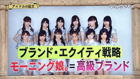 NHK モーニング娘。は高級ブランド AKB48はジャパネットたかた