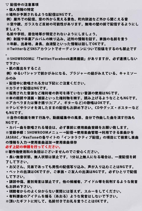【女衒豚】秋元康プロデュースバンドオーディションでエロ釣り命令「肌の露出をすること」