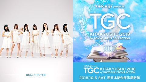 HKTのモデル系ユニット「Chou」が、TGC北九州2018に出演決定!