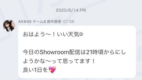 【朗報】チーム8 鈴木優香ちゃん「私は 8/15が誕生日なので、今日から3日連続 特別配信します。」