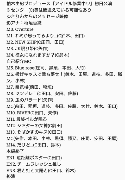 【朗報】 柏木由紀プロデュース公演が神公演!!