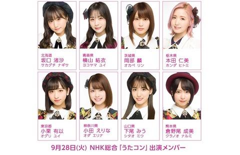 【速報】 NHK うたコン AKB48 出演メンバー 発表 キタ━━━ヽ゚∀゚ ノ━━