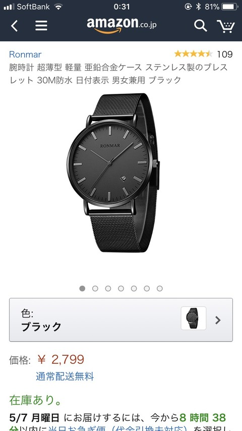【画像アリ】咲良愛用の腕時計をヲタが特定!これは好感度UP!【HKT48】