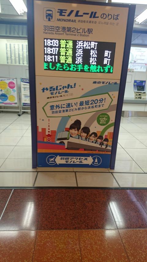 【画像アリ】九州のアイドル市場はほぼHKTが独占だな【HKT48】