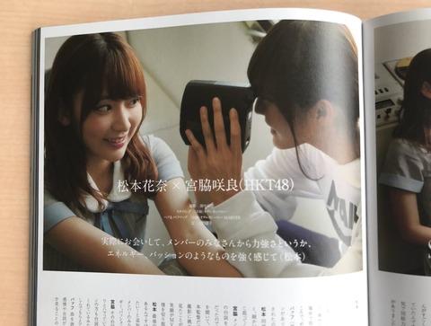 【Barfout】HKT48の宮脇咲良さんが中銀カプセルタワービルで撮影しました【HKT48】