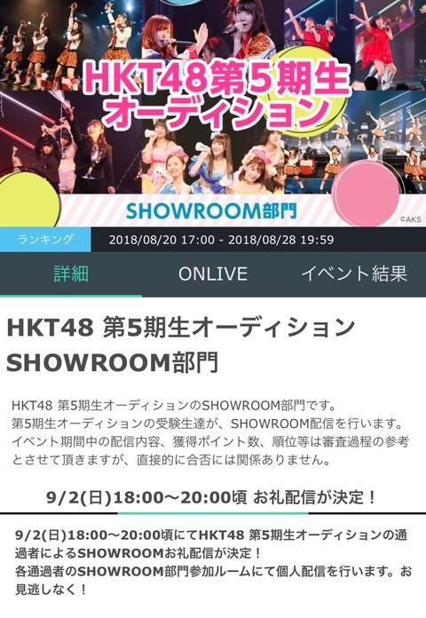 【速報】 9/2・本日 18:00~ HKT48 第5期生オーディション合格者による、お礼配信 決定!!