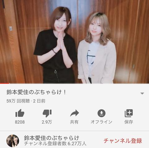 元欅坂さんがYouTube開始。いきなり低評価29000超えでコメント欄炎上