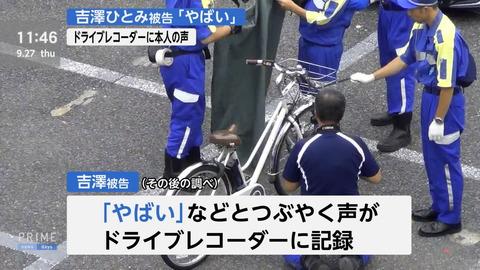 吉澤ひとみ容疑者、事故直後に「やばい…」 ドラレコに記録されていた