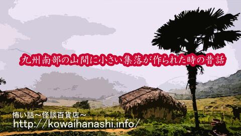 【怖い話 第2716話】九州南部の山間に小さい集落が作られた時の昔話【昔にまつわる不思議体験 家系にまつわるオカルト】