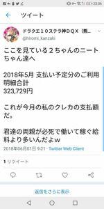 熊澤英一郎(44歳無職)「親のクレカで32万円課金したったwどうだ、凄いだろ?w」