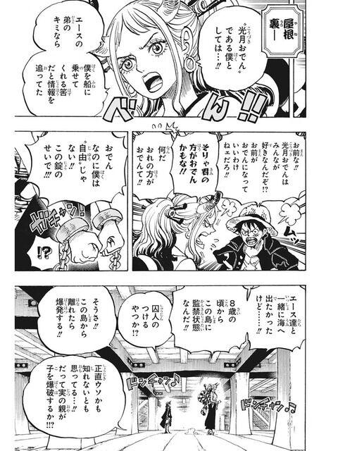 【朗報】ワンピースのヤマトちゃん、28歳