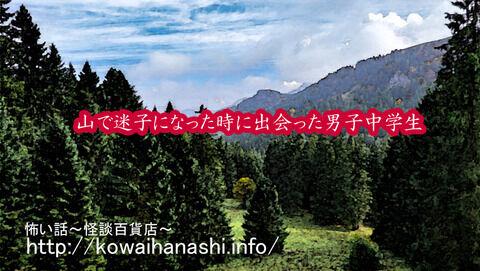【怖い話 第2702話】山で迷子になった時に出会った男子中学生【山の不思議体験】