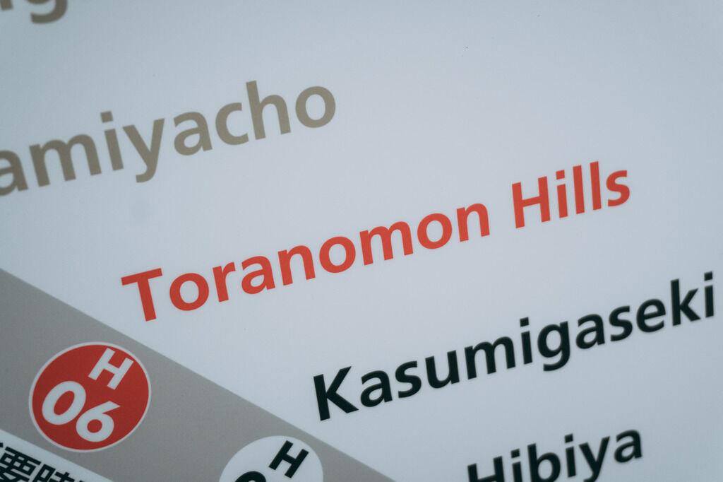 【東京の恐怖体験】都内のオカルティックなうわさのある場所へ実際に行ってみたらこうでした