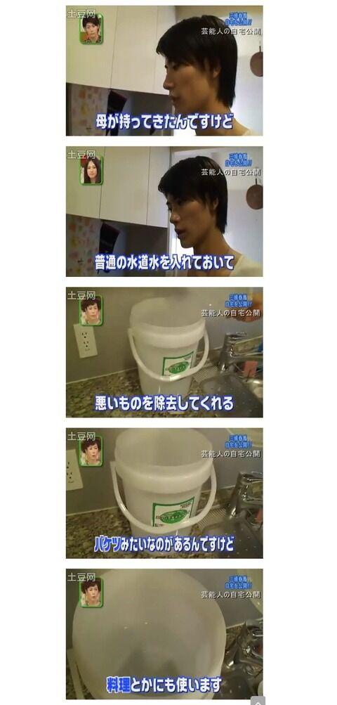 """三浦春馬さん、""""水道水を入れると悪いモノを除去してくれるバケツ""""を愛用していた"""