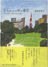 N.Tokuchi