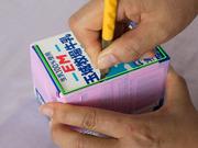EM牛乳石鹸箱4