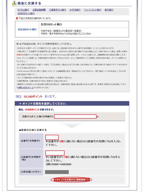 gendama20130214-6
