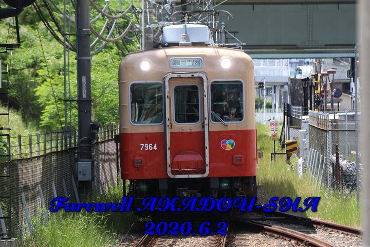 r02-06-07 赤胴車
