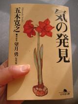 「気」の本を読む