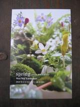 spring〜泉から春が生まれる〜その2