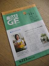 苔玉の種を蒔く〜その1〜