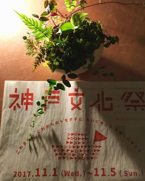 神戸文化祭2017