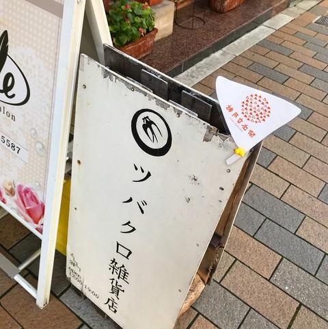 緑と卵@ツバクロ雑貨店〜2〜