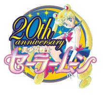 セーラー20周年ロゴ