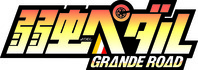 yowapeda_GRANDEROAD_logo_color